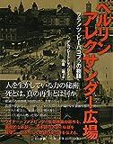 ベルリン アレクサンダー広場: フランツ・ビーバーコプフの物語 (日本語) 単行本