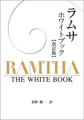 ラムサホワイトブック
