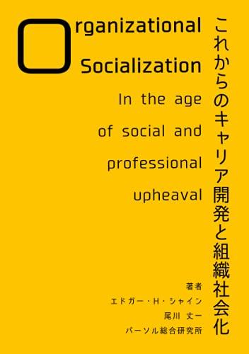 これからのキャリア開発と組織社会化