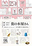 東京 わざわざ行きたい街の本屋さん