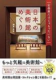 企画展だけじゃもったいない 日本の美術館めぐり
