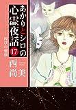 あかりとシロの心霊夜話 17 (LGAコミックス)