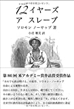 Twelve years a slave / Solomon Northup ; read by Hugh Quarshie