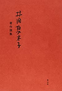 8月のこれから売る本-ジュンク堂書店大阪本店 持田碧