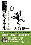 悪魔のサイクル(2013年新装版)(大前研一)