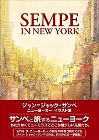 『SEMPE IN NEW YORK』唯一無二の街 ニューヨークを描く