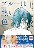 ブルーは熱い色 Le bleu est une couleur chaude [単行本(ソフトカバー)]