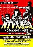 NTV火曜9時 アクションドラマの世界 『大都会』から『プロハンター』まで 単行本