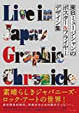 来日ミュージシャンのポスター&フライヤー  デザイン集    Live in Japan Graphic Chronicle 1965-1985