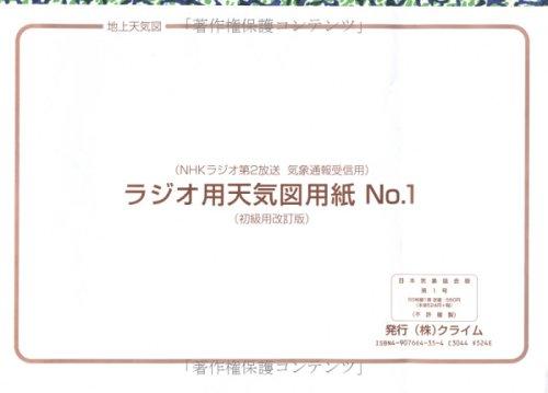 ラジオ用天気図用紙―地上天気図 (No.1)