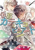 仮面カテキョとピュアニート (arca comics)