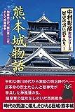 熊本城物語 (中村彰彦 史伝シリーズ 歴史の裏に真あり1)