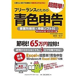 フリーランスのための超簡単!青色申告 事業所得用・申告ソフト付(Windows用・ダウンロード版)