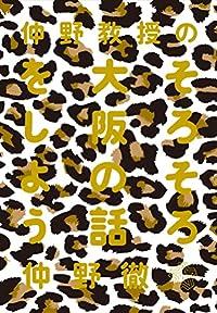 """ヒョウ柄に金箔押しのド派手カバー『仲野教授の そろそろ大阪の話をしよう』は""""真の大阪""""を知るためのバイブルだ!"""