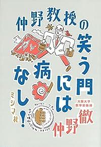 エッセイ集『笑う門には病なし!』、その内容の幅広さ日本一!(と思います)
