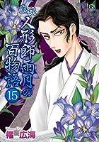 鬼談人形師雨月の百物語(15)