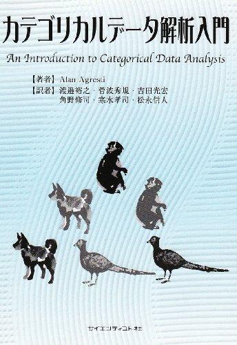 カテゴリカルデータ解析入門