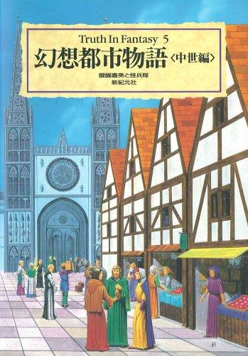 幻想都市物語―中世編 ―