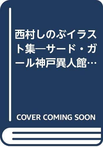 西村しのぶイラスト集『サードガール』神戸異人館ストリート