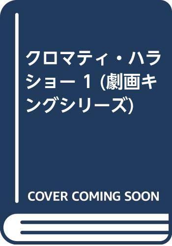 劇画キングシリーズ 全4巻