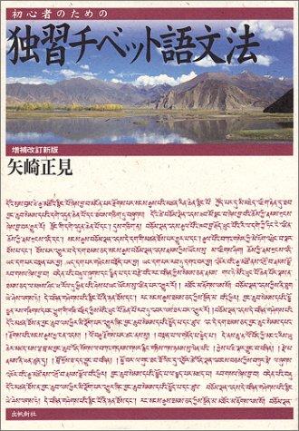 初心者のための独習チベット語文法