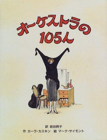 オーケストラの105人(単行本)