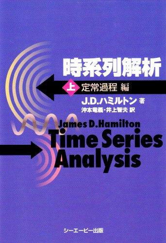 時系列解析〈上〉定常過程編 ・ 時系列解析〈下〉非定常/応用定常過程編