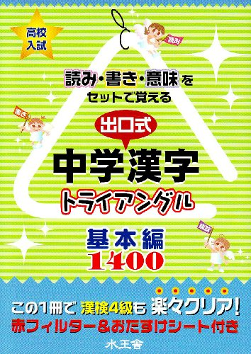 出口式中学漢字トライアングル基本編