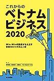 これからのベトナムビジネス2020 (蕪木優典, 實原享之, 工藤拓人, グェン チュン チャン)