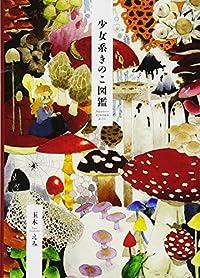 『少女系きのこ図鑑』新刊超速レビュー