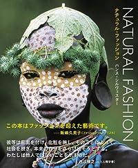 『ナチュラル・ファッション』自然を纏うアートな人々