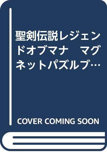 聖剣伝説 LEGEND OF MANA マグネットパズルブック
