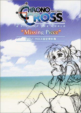 """クロノ・クロス設定資料集 """"Missing Piece"""""""
