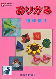 Origami Kessakusen 1 (Origami Kessakusen 1)…