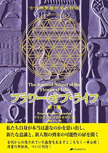 フラワー・オブ・ライフ―古代神聖幾何学の秘密〈第1巻〉