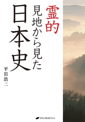 霊的見地から見た日本史