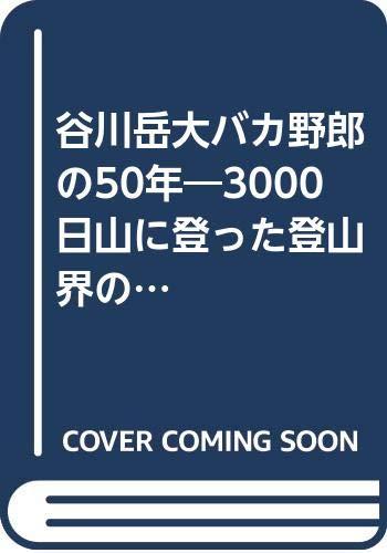 谷川岳大バカ野郎の50年