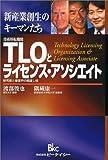 『TLOとライセンス・アソシエイト—新産業創生のキーマンたち』