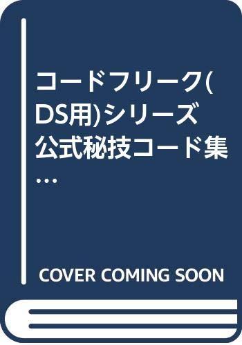 コードフリーク大全 隔月刊コードフリークAR別冊