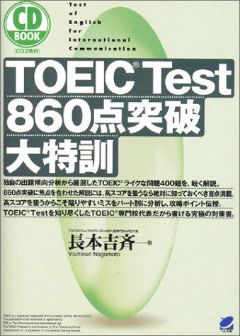 TOEIC test 860点突破大特訓