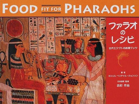 ファラオのレシピ-古代エジプトの料理ブック