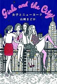 『女子とニューヨーク』新刊超速レビュー