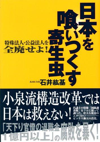 日本を喰いつくす寄生虫