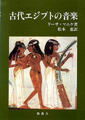 古代エジプトの音楽