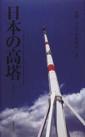 日本の高塔