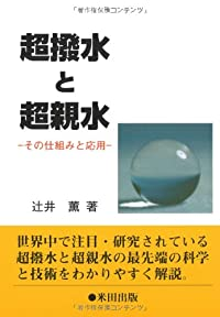 『超撥水と超親水』