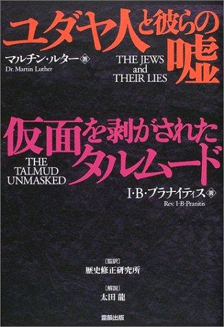 ユダヤ人と彼らの嘘