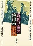 Naruse Mikio enshutsujutsu : yakusha ga kataru engi no genba / Takamine Hideko ... [et al.] ; Murakawa Hide hen