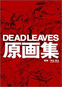 DEAD LEAVES 原画集