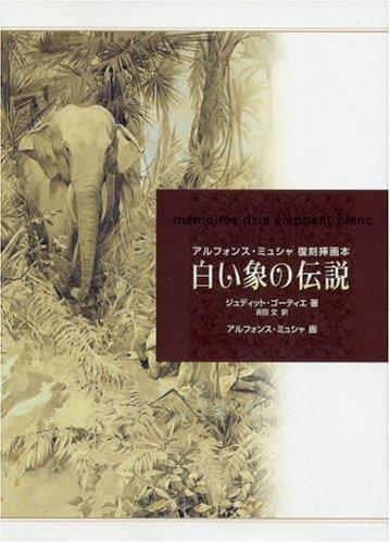 白い象の伝説 ― アルフォンス・ミュシャ復刻挿画本 [大型本]